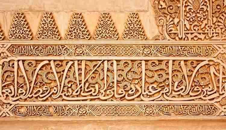 Isncripciones Alhambra
